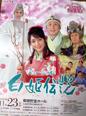 ミュージカル 白姫伝説_a0047200_2116384.jpg