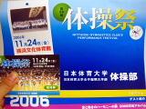 第38回 日本体育大学 体操祭。_d0046025_22254242.jpg