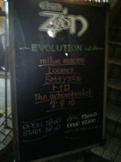 柴草玲 in CLUB Zion _e0013944_1551728.jpg
