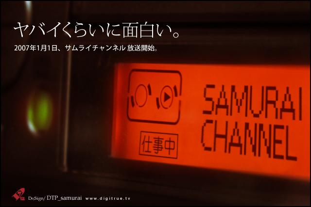 サムライチャンネル放送開始?!_a0054755_18544634.jpg