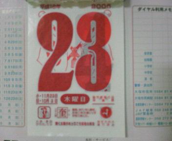 11/23 大阪・大阪城ホール_c0098756_1355473.jpg