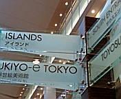 11/23 大阪・大阪城ホール_c0098756_2034753.jpg