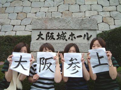 11/23 大阪・大阪城ホール_c0098756_2054291.jpg
