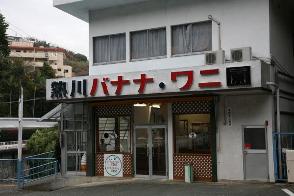 熱川バナナワニ園_a0027275_17583626.jpg