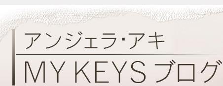 アンジェラア・アキ MY KEYS ブログ