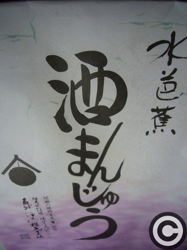 【和菓子】ウレシイお土産_a0014299_21215164.jpg