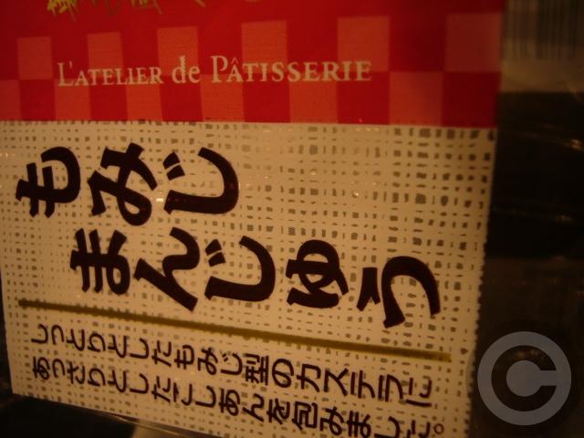 【和菓子】ウレシイお土産_a0014299_21224932.jpg