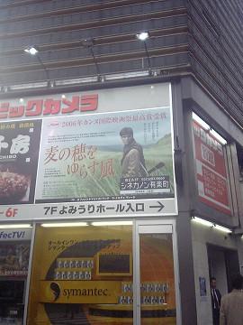 映画『麦の穂をゆらす風』(ケン・ローチ監督)を観る_b0050651_950491.jpg