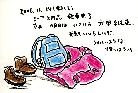 11/24 明日はいよいよ_f0072976_064561.jpg