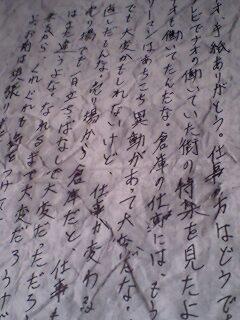 『手紙』_a0050302_23205499.jpg