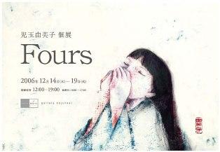展覧会■12/14-19 児玉由芙子 個展 「Fours」_e0091712_0125161.jpg