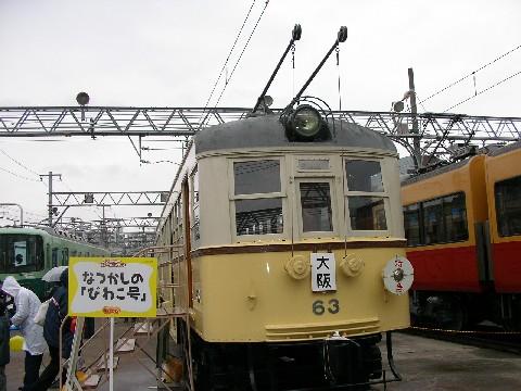 京阪ファミリーレールフェア 屋外_a0066027_8335761.jpg