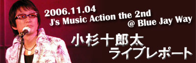 J\'s Music Action the 2nd 小杉十郎太ライブレポート&インタビュー_e0025035_20454180.jpg