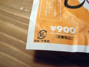 釜飯_b0038919_10285133.jpg