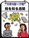 93号:税制改正の季節_e0100687_15121613.jpg