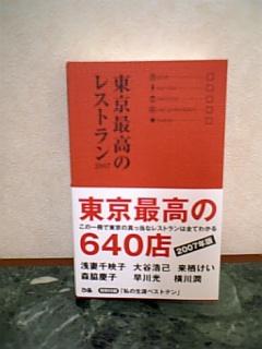 お客さまの新刊「東京最高のレストラン2007」_d0054704_22524652.jpg