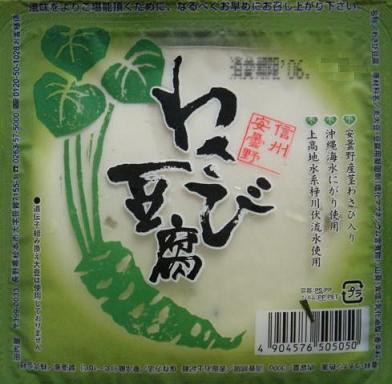 信州安曇野「わざび豆腐」_a0014840_2148398.jpg