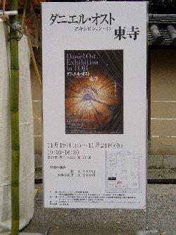京都の旅_b0106578_1532496.jpg