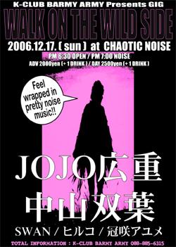 2006年12月17日(日)_f0004730_18124436.jpg
