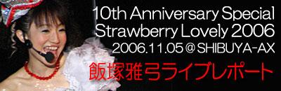 Strawberry Lovely 2006 飯塚雅弓ライブレポート_e0025035_13442638.jpg