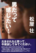 噂の「男の乳首本」は、前のカバーのほうがいいなぁ。_c0016141_2035476.jpg