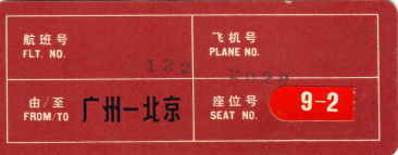 ■北京時代のお宝?_e0094583_12332759.jpg