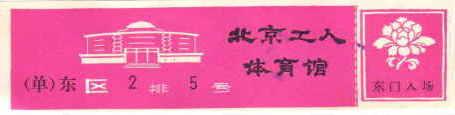 ■北京時代のお宝?_e0094583_12334163.jpg