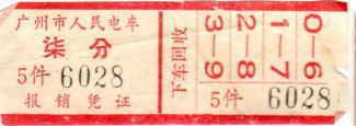 ■北京時代のお宝?_e0094583_12344961.jpg