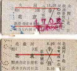 ■北京時代のお宝?_e0094583_1235763.jpg