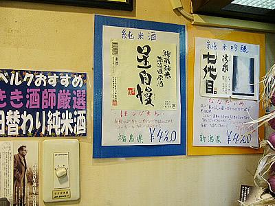 カフェに日本酒!?なんです。_c0069047_375065.jpg