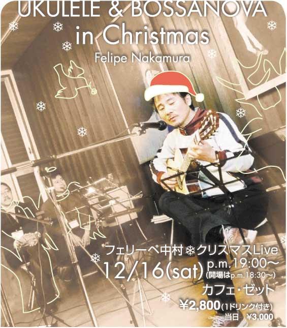 フェリーペ中村♪クリスマスライブ決定!_a0017350_0112643.jpg