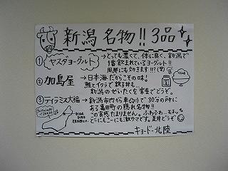 11/29 新潟・新潟市産業復興センター_c0098756_1133538.jpg