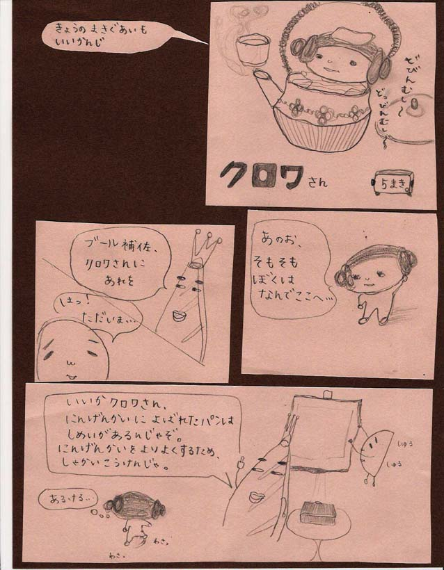 page m-17   マンスリークロワさん    5まきめ_a0028990_23534813.jpg
