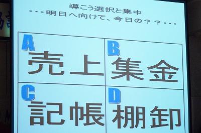 南三陸3LOM協議会防災セミナー_e0075103_1358994.jpg