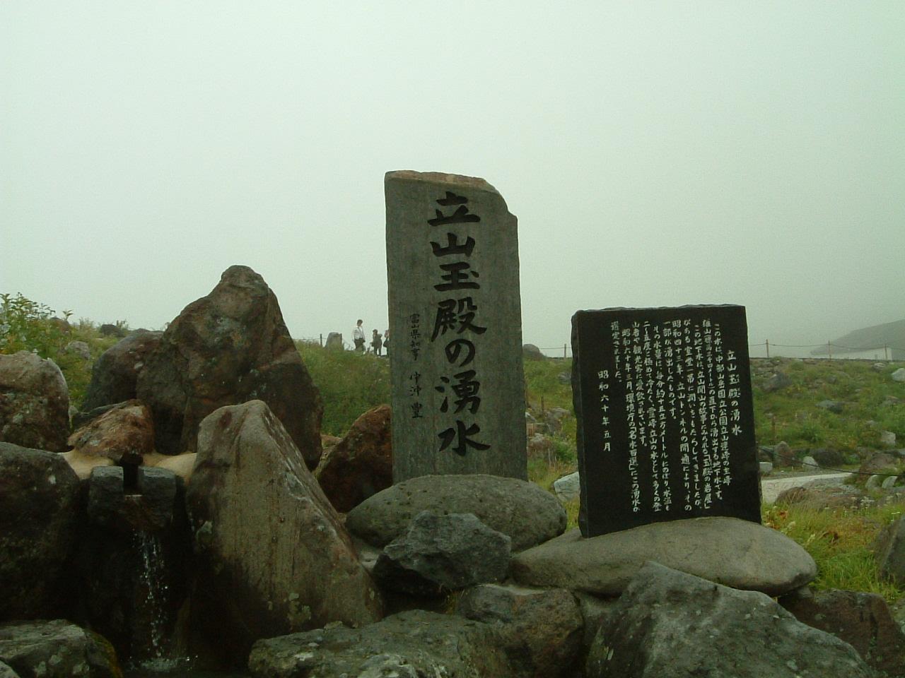 *立山黒部&高山のたび 3泊4日 ②*_e0100210_2334375.jpg