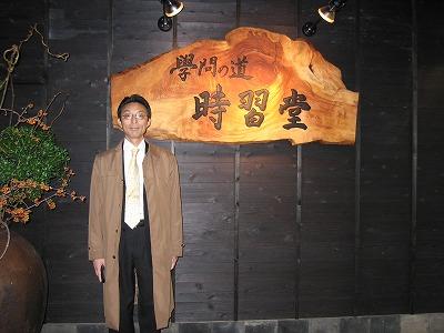 時習堂_e0019411_1492697.jpg