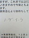 d0002513_0524587.jpg