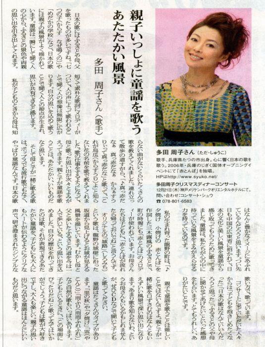 11/30掲載・読売新聞記事_b0099226_12295052.jpg