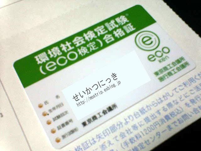 第1回eco検定_a0016730_1850316.jpg