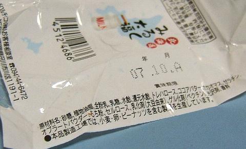 チロルチョコ・みるく大福_e0089232_217795.jpg