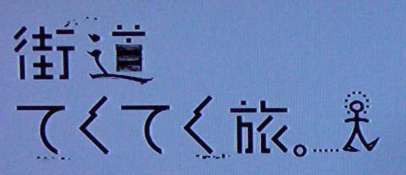 b0029438_1454780.jpg