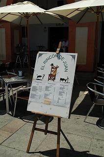 コルドバの街並み その2 (食事など)_e0076932_22384480.jpg