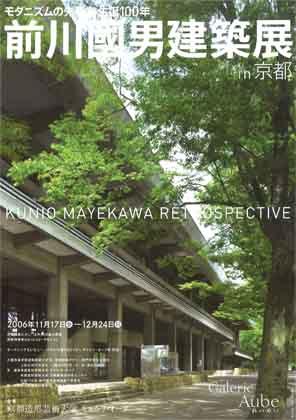 『前川國男建築展in京都』_e0051760_18484461.jpg