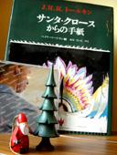 12月のお薦め絵本_c0052692_13401413.jpg