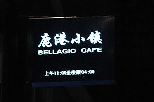 上海満腹紀行 1食目_c0046904_2332393.jpg