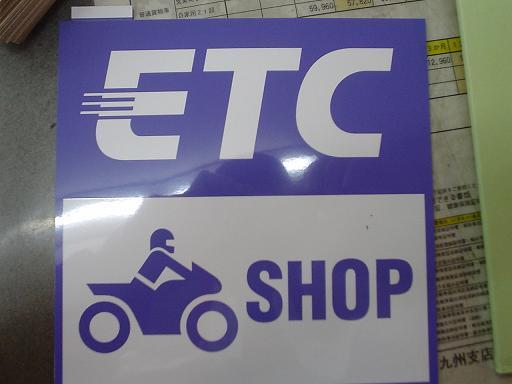 いよいよ稼動な事実?ETCの受付出来ますか?_f0056935_2055089.jpg