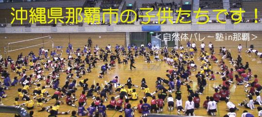 講習会(沖縄)_c0000970_20414615.jpg