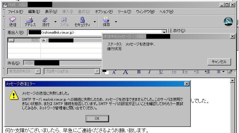 メール送信不可能状態_f0030574_23202754.jpg