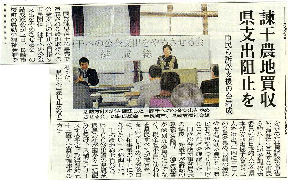 諫干への公金支出をやめさせる会_c0052876_18585436.jpg