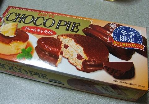 ロッテのチョコパイ(クレームキャラメル)_e0089232_019409.jpg